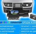 Цветной принтер Epson R390