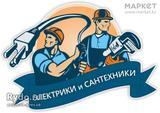 Cварка-Сантехника-Электрика